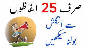 25 Most Common Verbs in English With Urdu Meaning