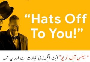 Hats Off: Meaning With Explanation In Urdu and English